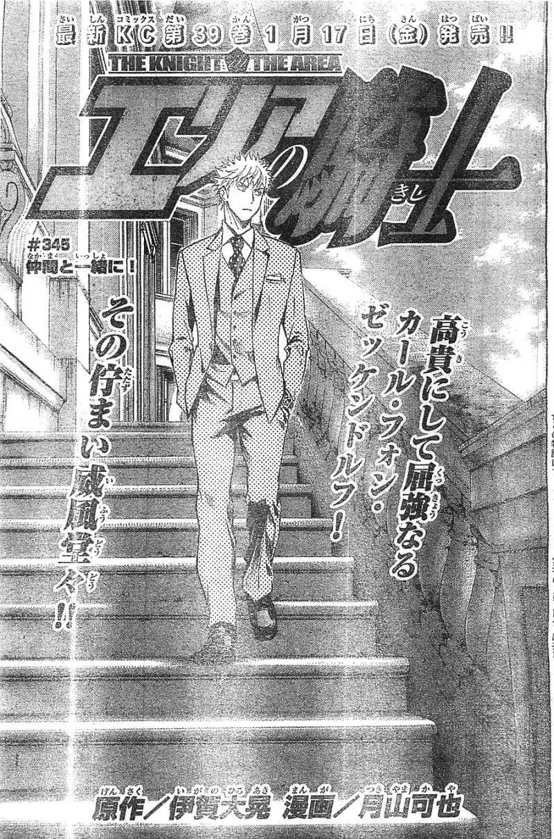 Area no Kishi - Chapter 345 - Page 1