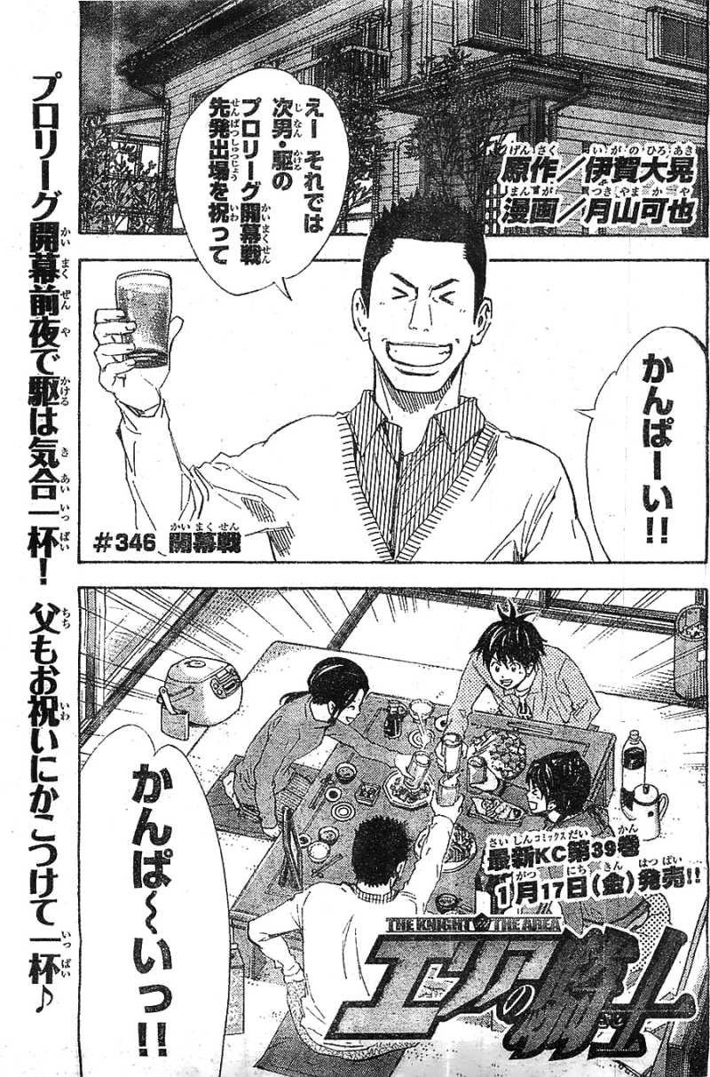 Area no Kishi - Chapter 346 - Page 1