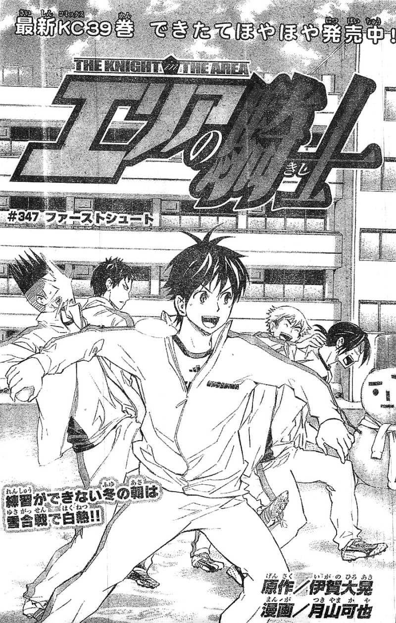 Area no Kishi - Chapter 347 - Page 1