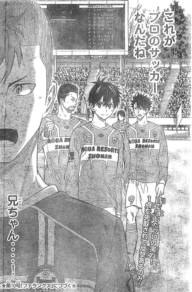 Area no Kishi - Chapter 348 - Page 15