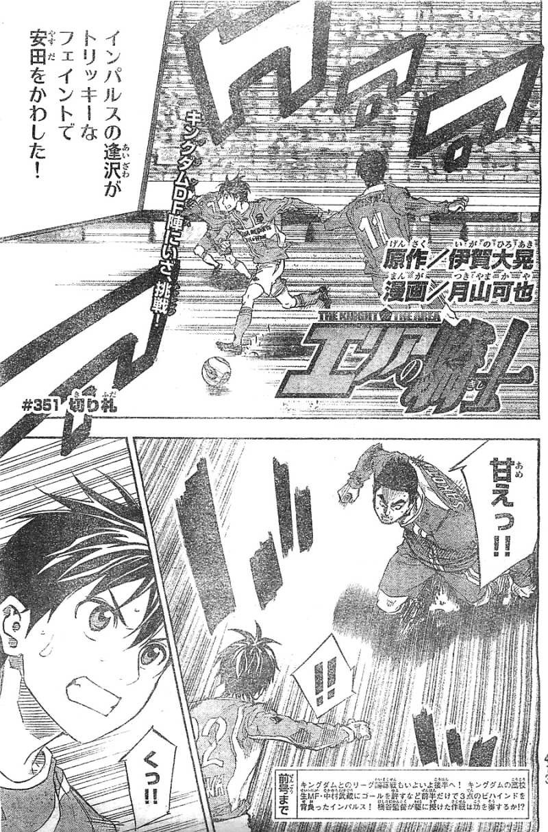 Area no Kishi - Chapter 351 - Page 1