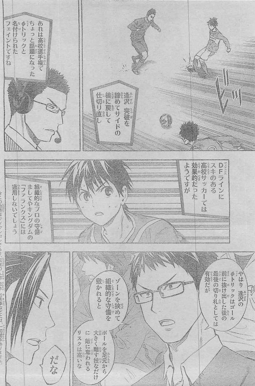 Area no Kishi - Chapter 351 - Page 2