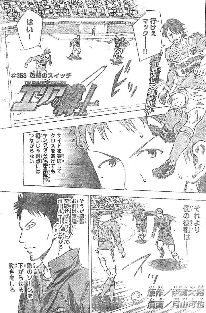 Area no Kishi - Chapter 353 - Page 1