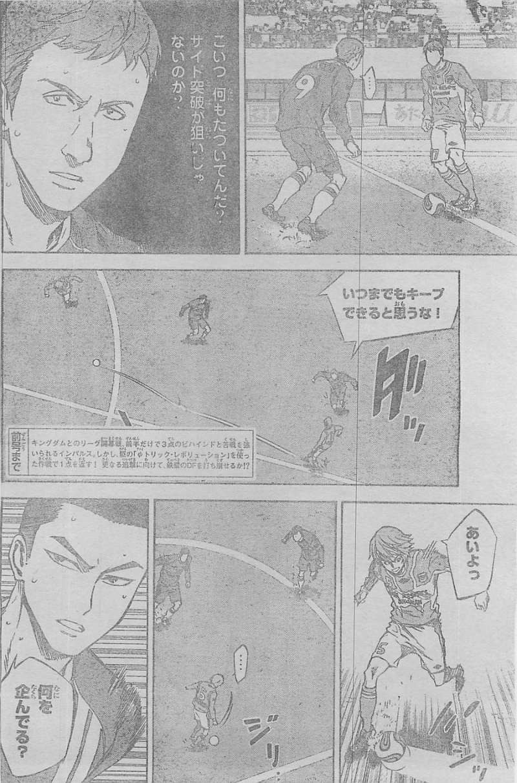 Area no Kishi - Chapter 353 - Page 2