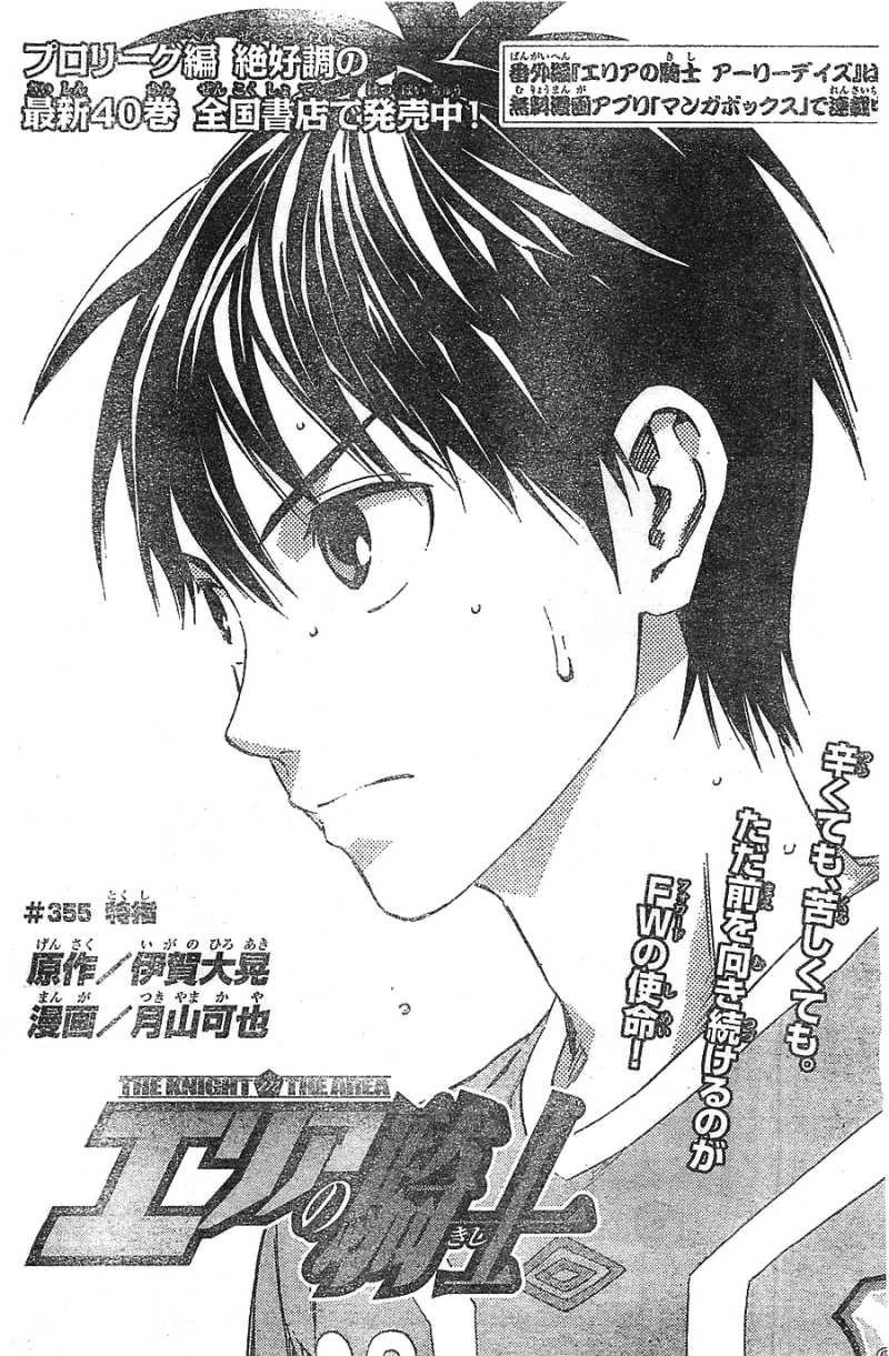 Area no Kishi - Chapter 355 - Page 1