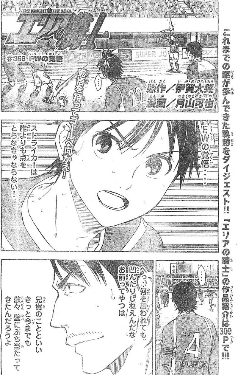 Area no Kishi - Chapter 356 - Page 1