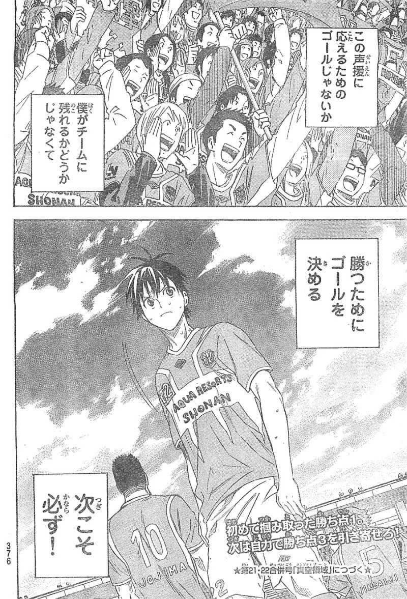 Area no Kishi - Chapter 358 - Page 18