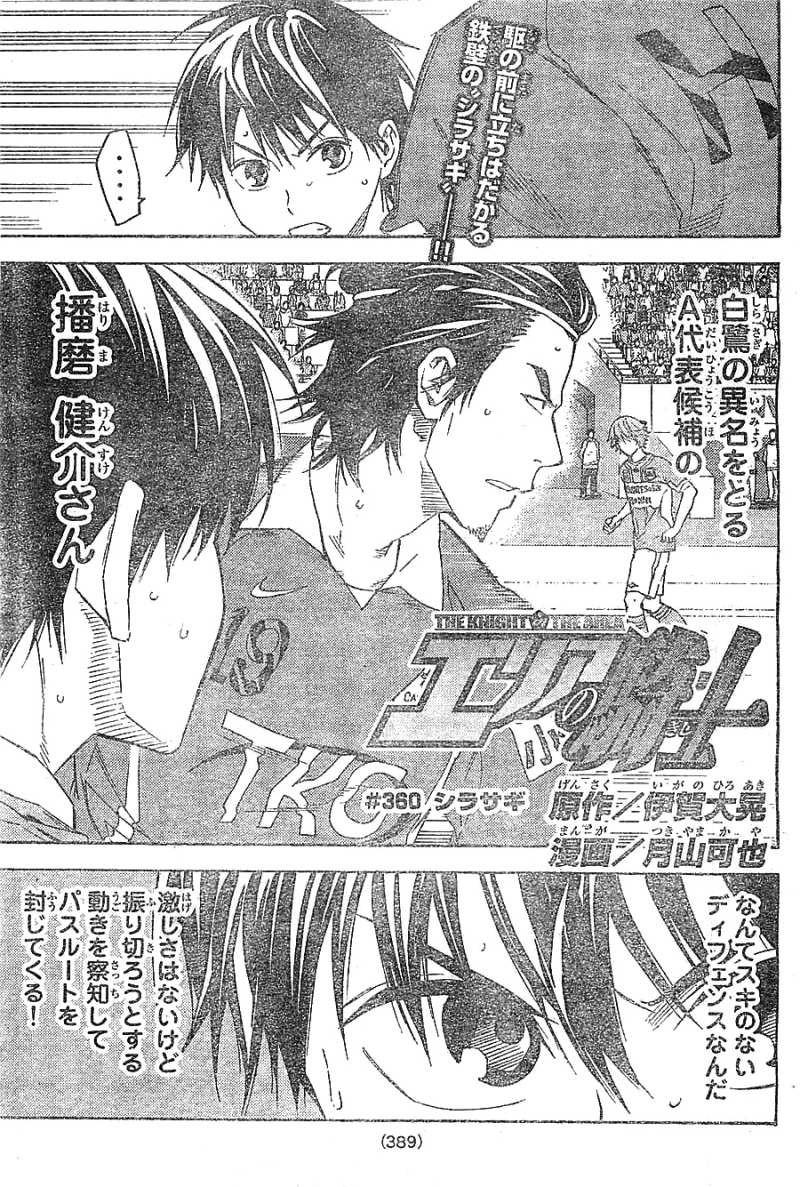 Area no Kishi - Chapter 360 - Page 1