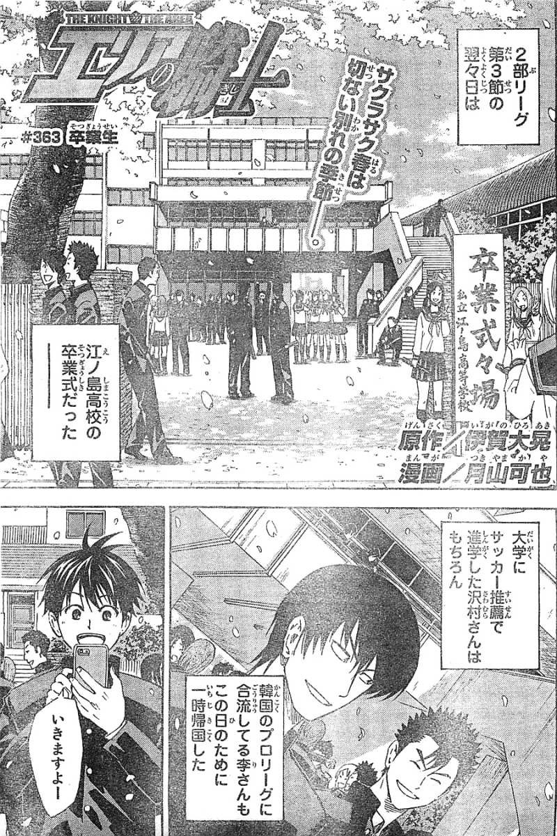Area no Kishi - Chapter 363 - Page 1