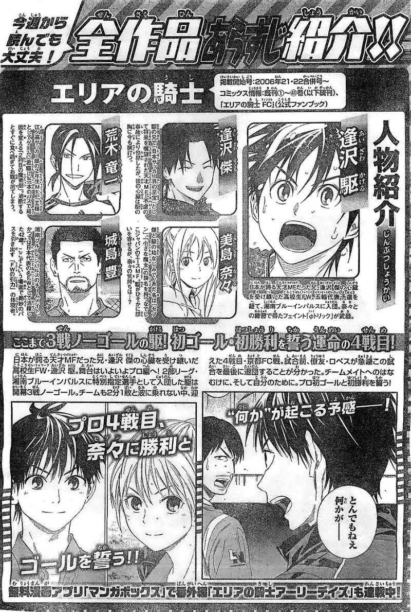 Area no Kishi - Chapter 365 - Page 1