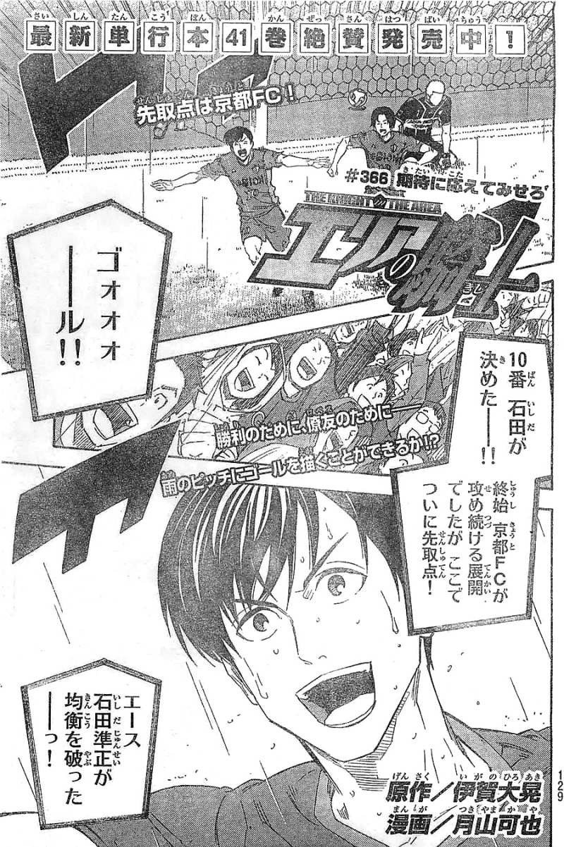 Area no Kishi - Chapter 366 - Page 1