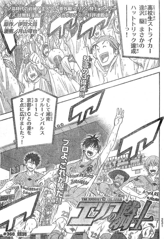 Area no Kishi - Chapter 368 - Page 1