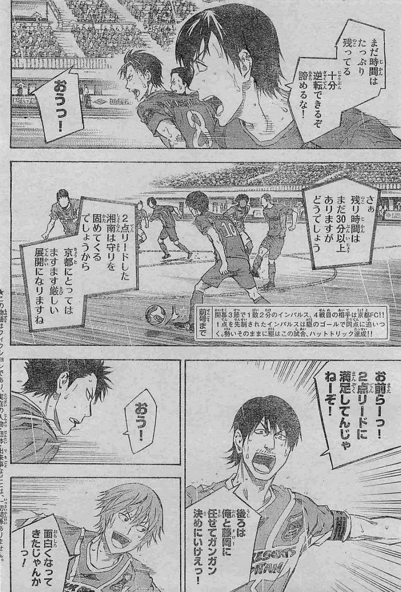 Area no Kishi - Chapter 368 - Page 2