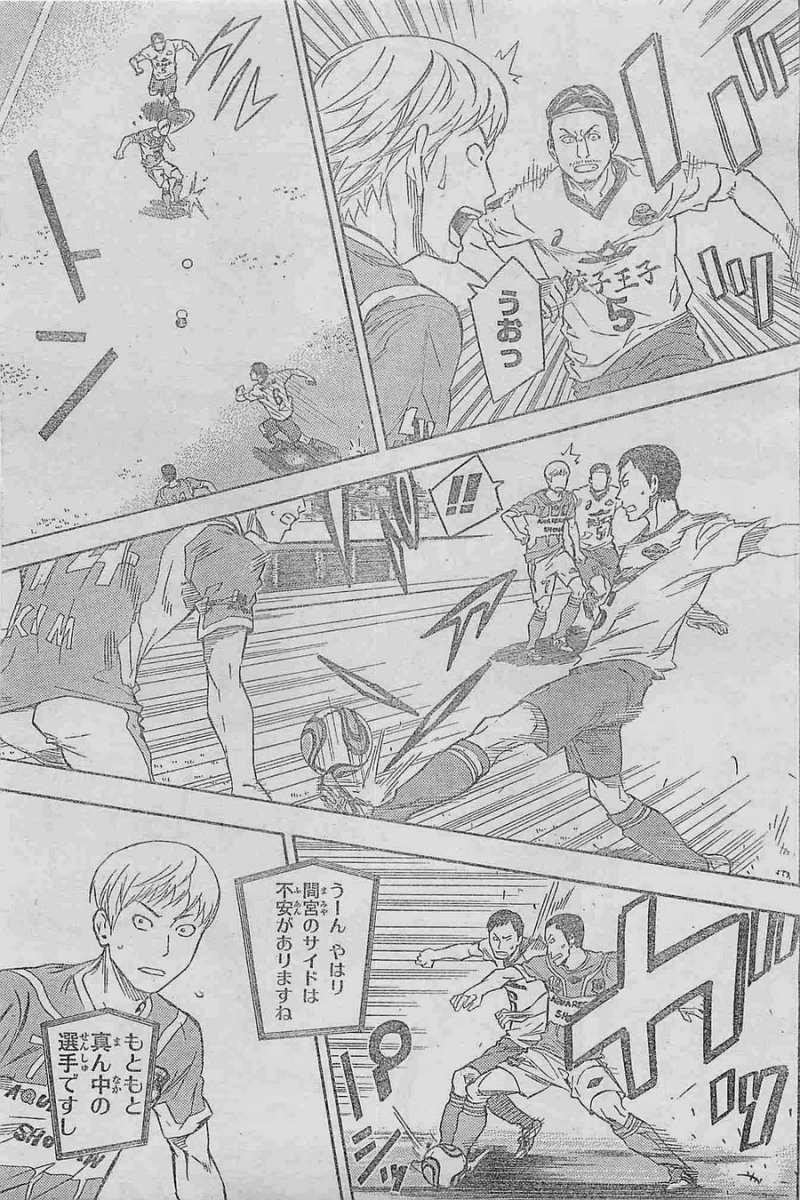 Area no Kishi - Chapter 369 - Page 2