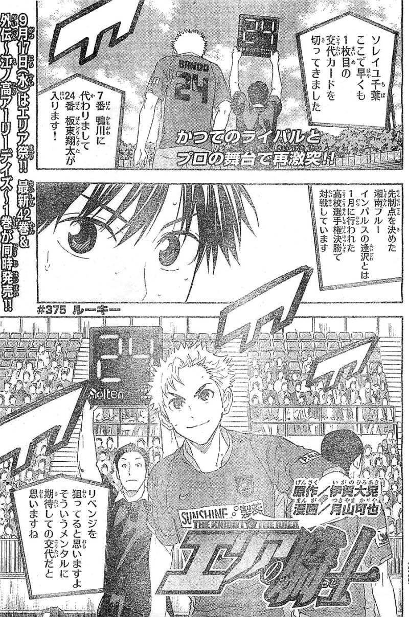 Area no Kishi - Chapter 375 - Page 1