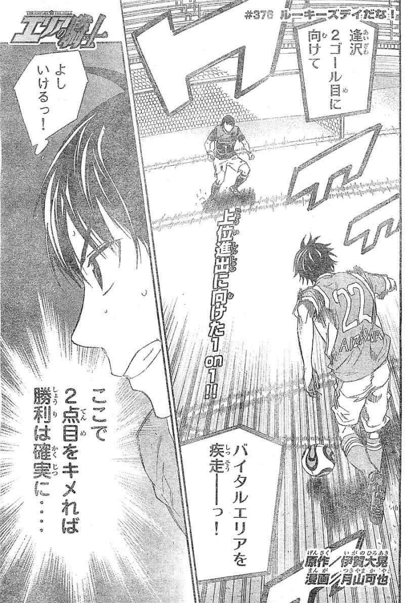 Area no Kishi - Chapter 376 - Page 1
