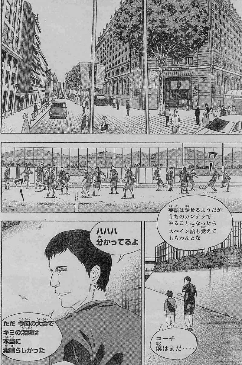 Area no Kishi - Chapter 377A - Page 2