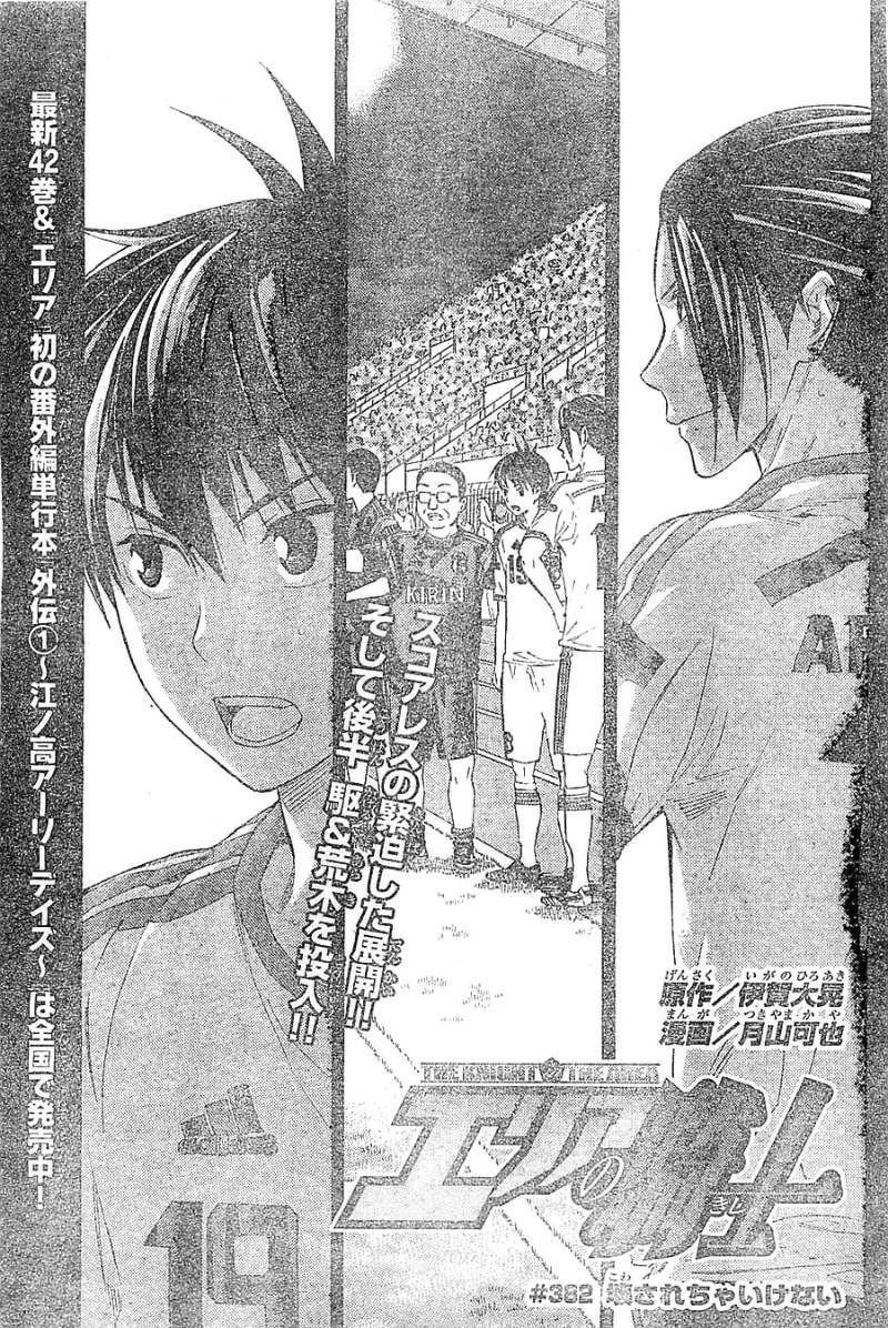 Area no Kishi - Chapter 382 - Page 1