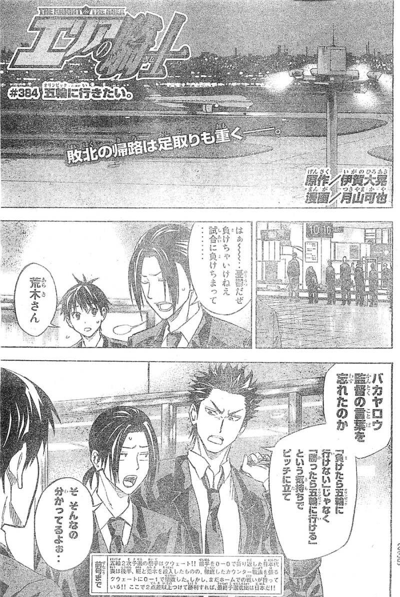 Area no Kishi - Chapter 384 - Page 1