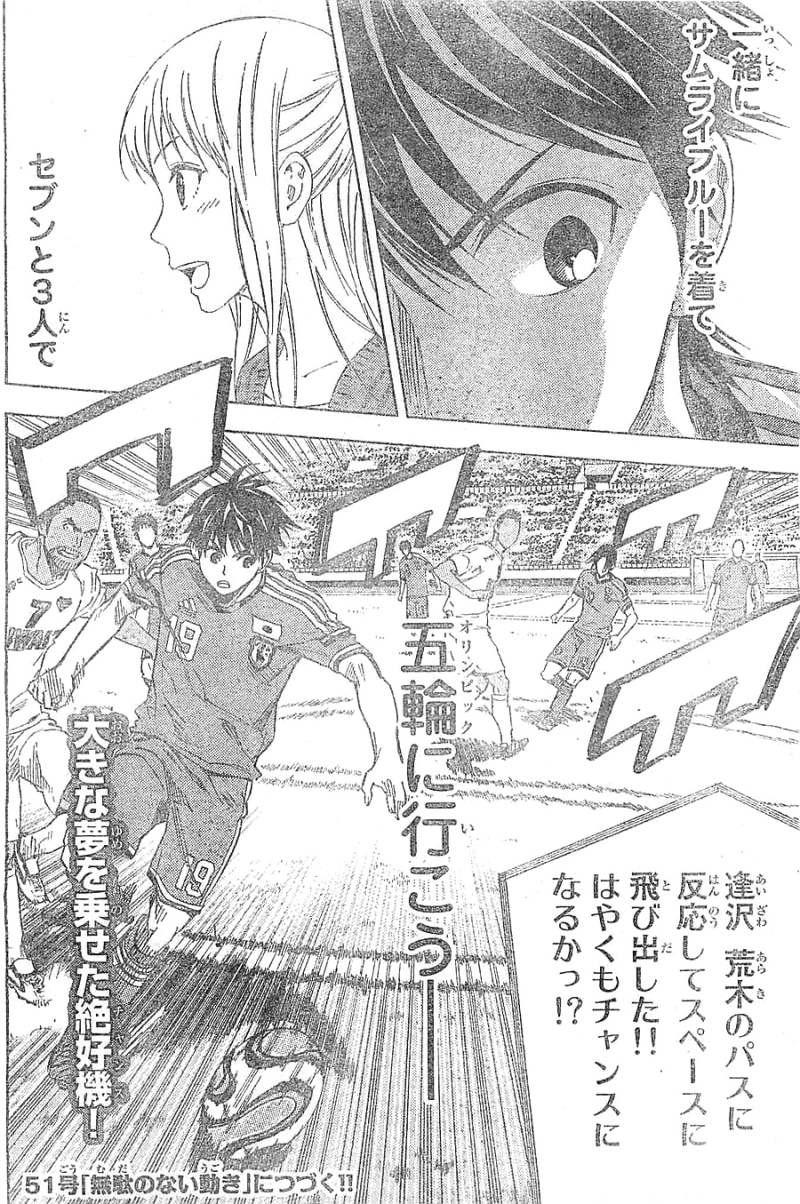Area no Kishi - Chapter 384 - Page 18