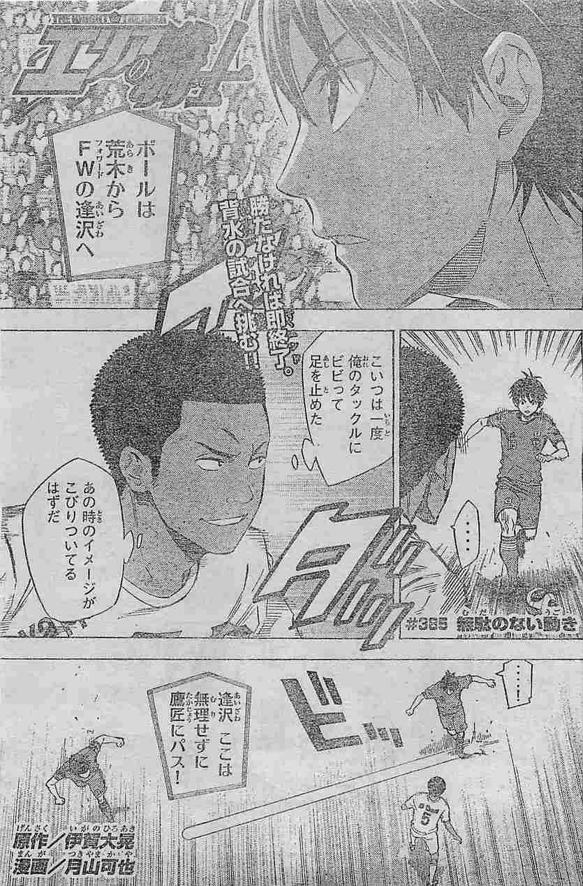 Area no Kishi - Chapter 385 - Page 1