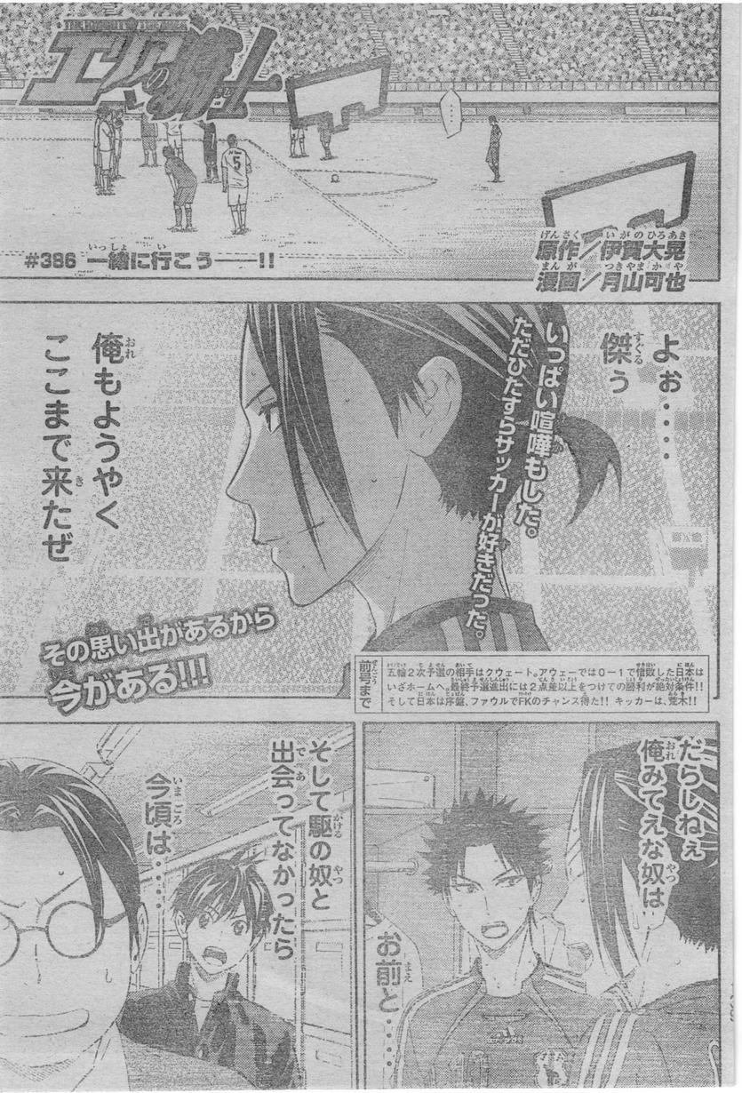 Area no Kishi - Chapter 386 - Page 1