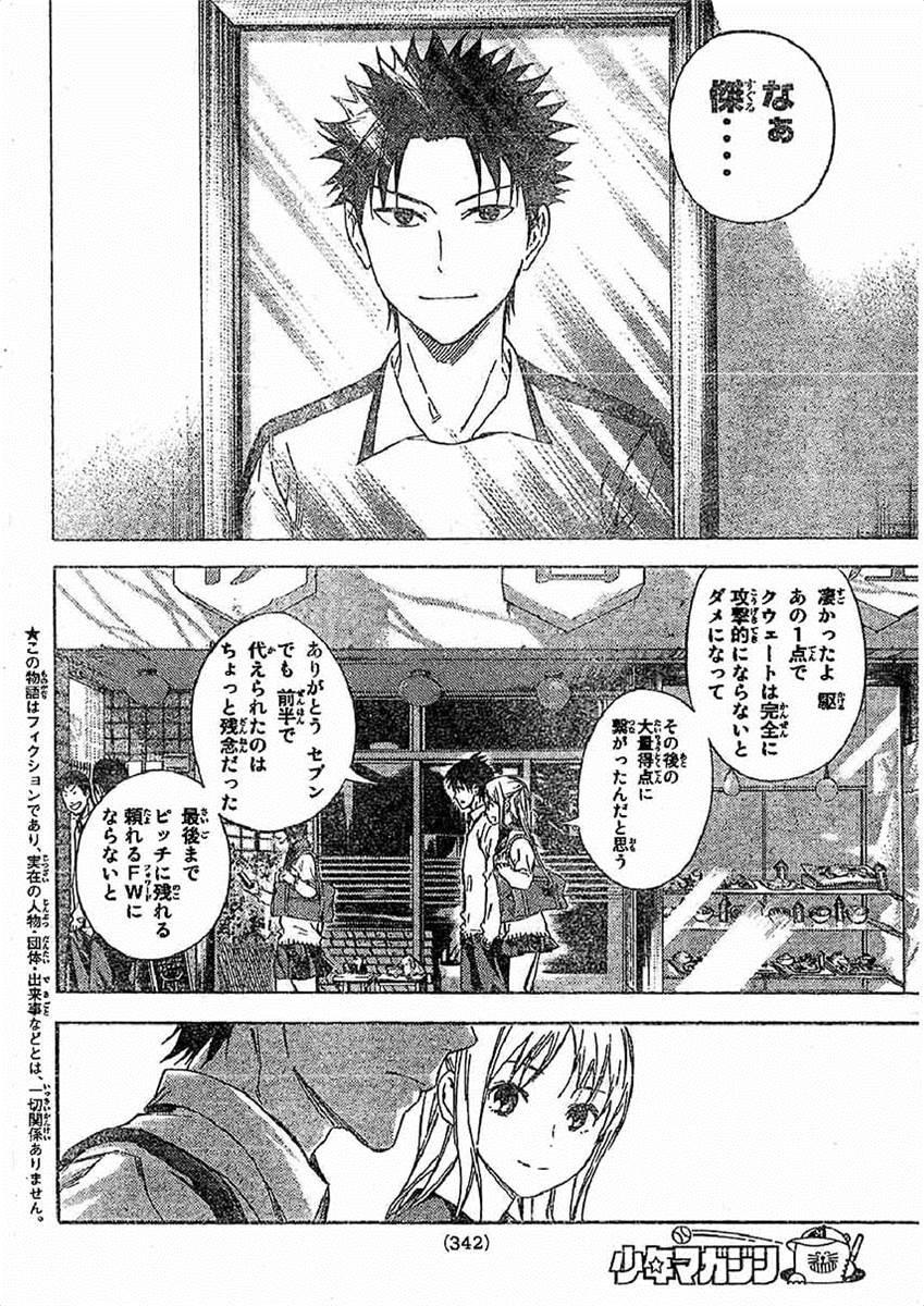 Area no Kishi - Chapter 388 - Page 2