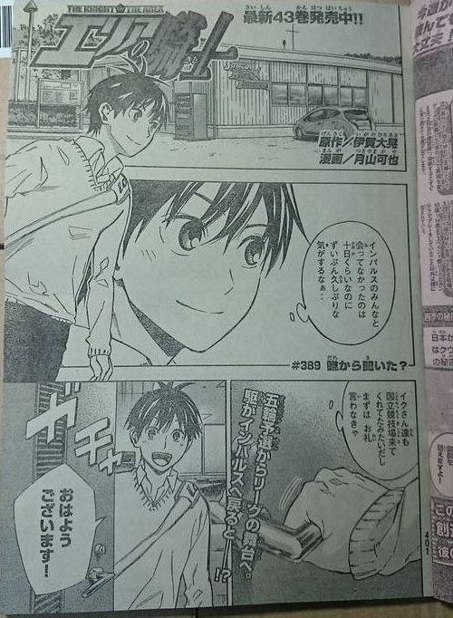 Area no Kishi - Chapter 389 - Page 1