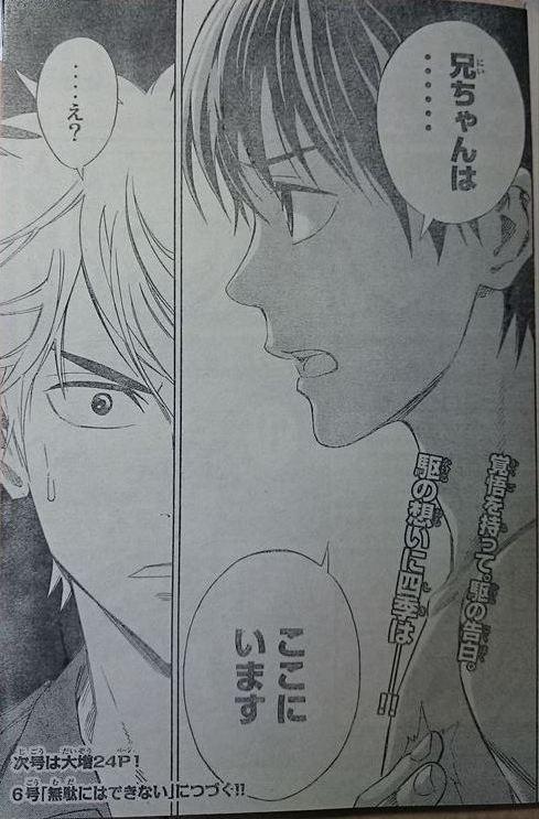 Area no Kishi - Chapter 389 - Page 19