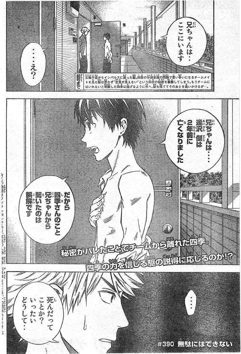 Area no Kishi - Chapter 390 - Page 2