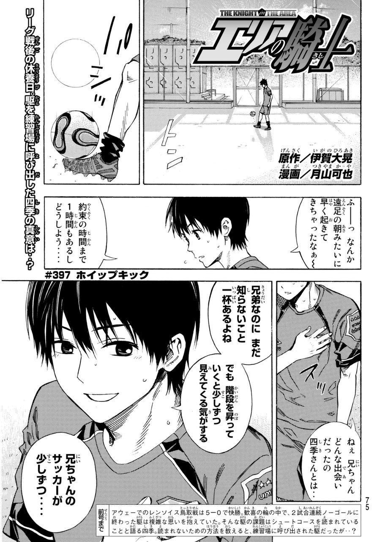 Area no Kishi - Chapter 397 - Page 1