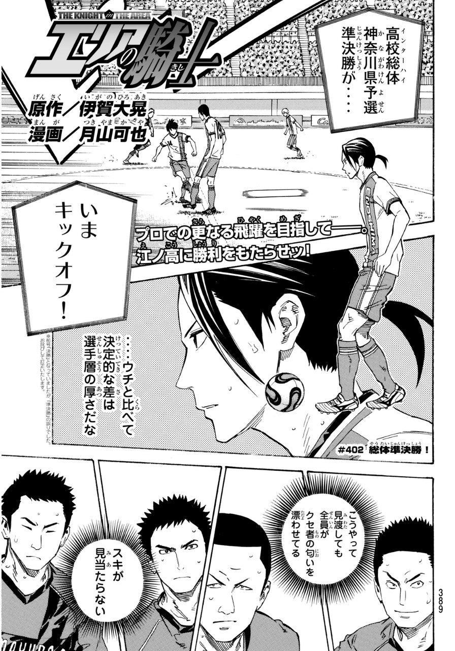 Area no Kishi - Chapter 402 - Page 1