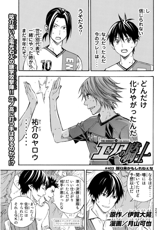 Area no Kishi - Chapter 403 - Page 1