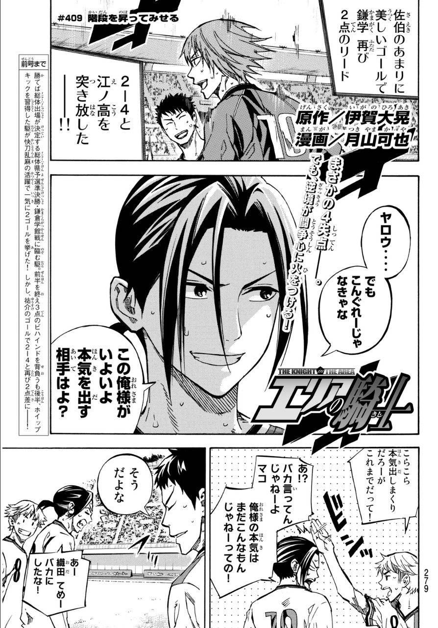 Area no Kishi - Chapter 409 - Page 1