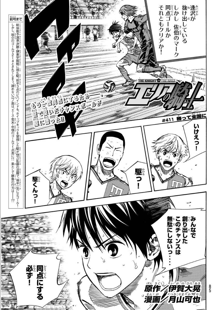 Area no Kishi - Chapter 411 - Page 1