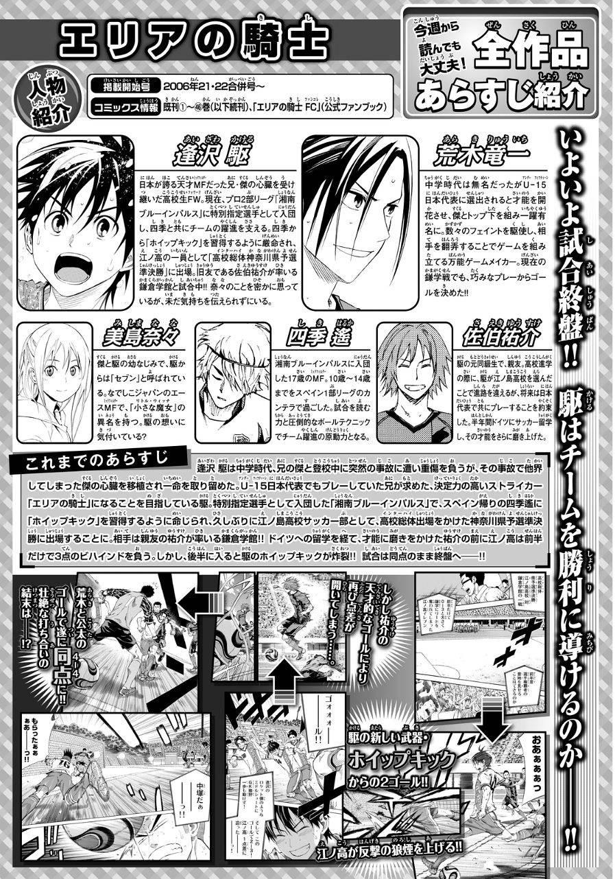 Area no Kishi - Chapter 413 - Page 1
