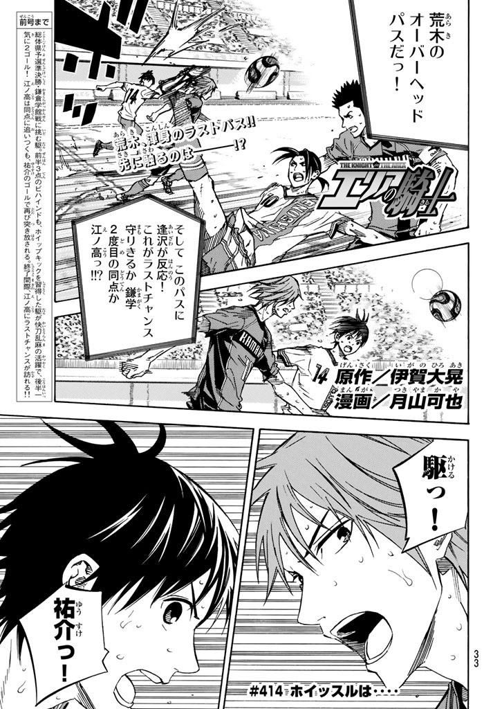 Area no Kishi - Chapter 414 - Page 1