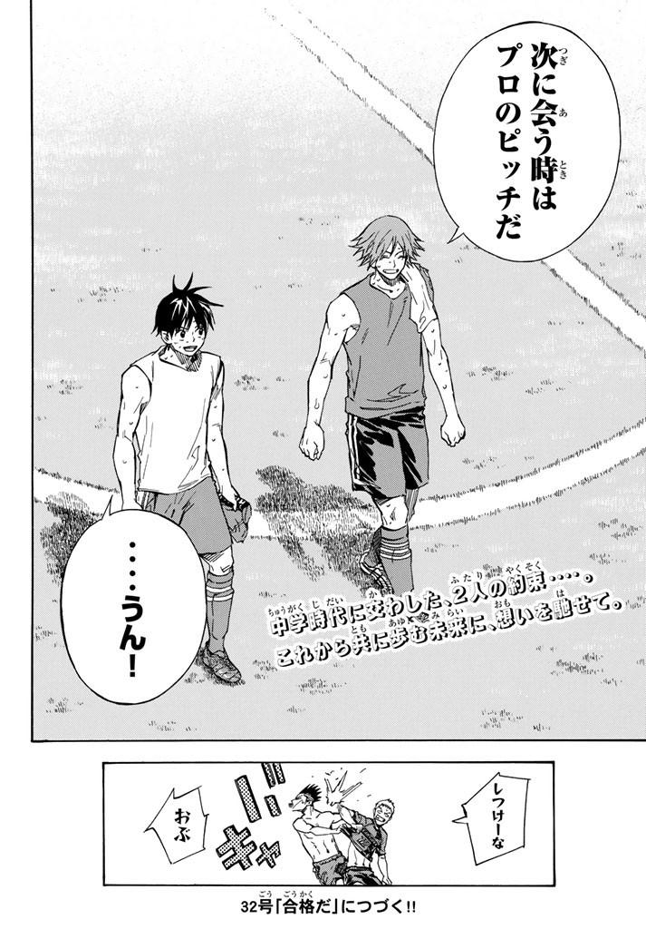 Area no Kishi - Chapter 414 - Page 20