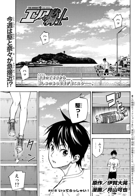 Area no Kishi - Chapter 418 - Page 1