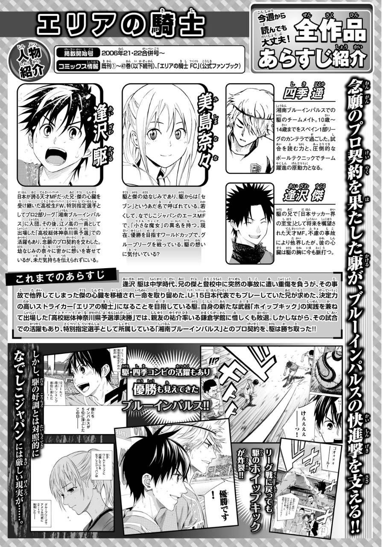Area no Kishi - Chapter 419 - Page 1