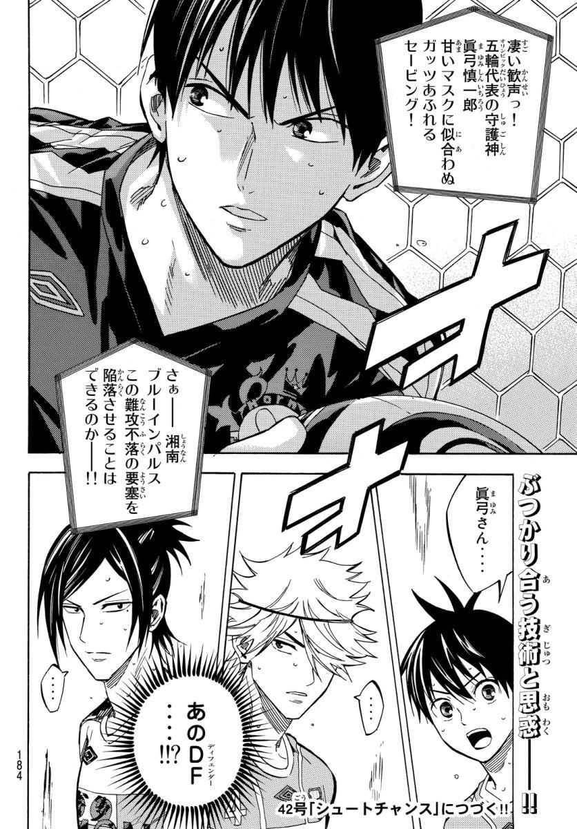Area no Kishi - Chapter 423 - Page 19