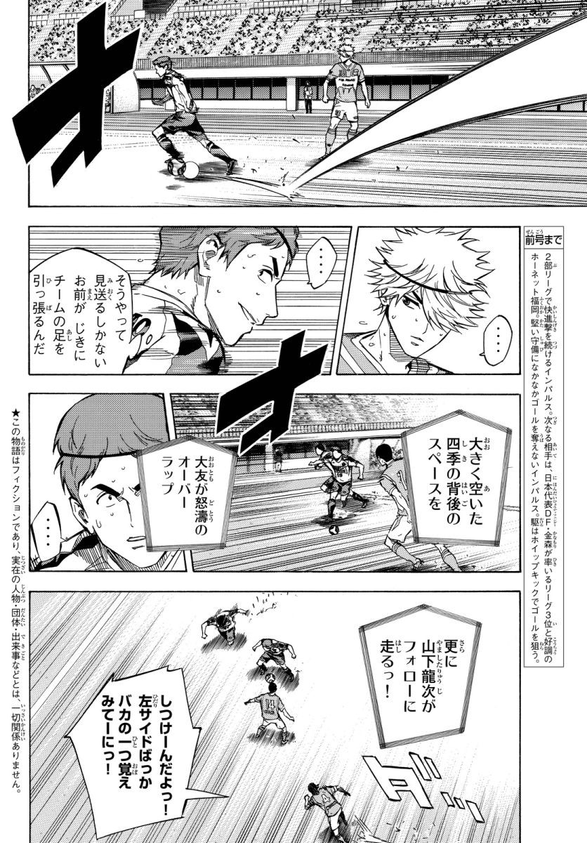 Area no Kishi - Chapter 424 - Page 2