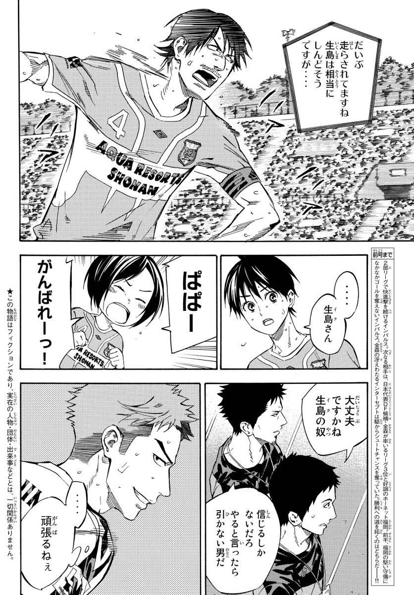 Area no Kishi - Chapter 426 - Page 2