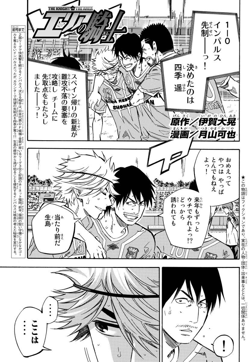 Area no Kishi - Chapter 427 - Page 1
