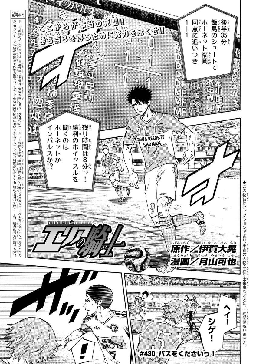 Area no Kishi - Chapter 430 - Page 1