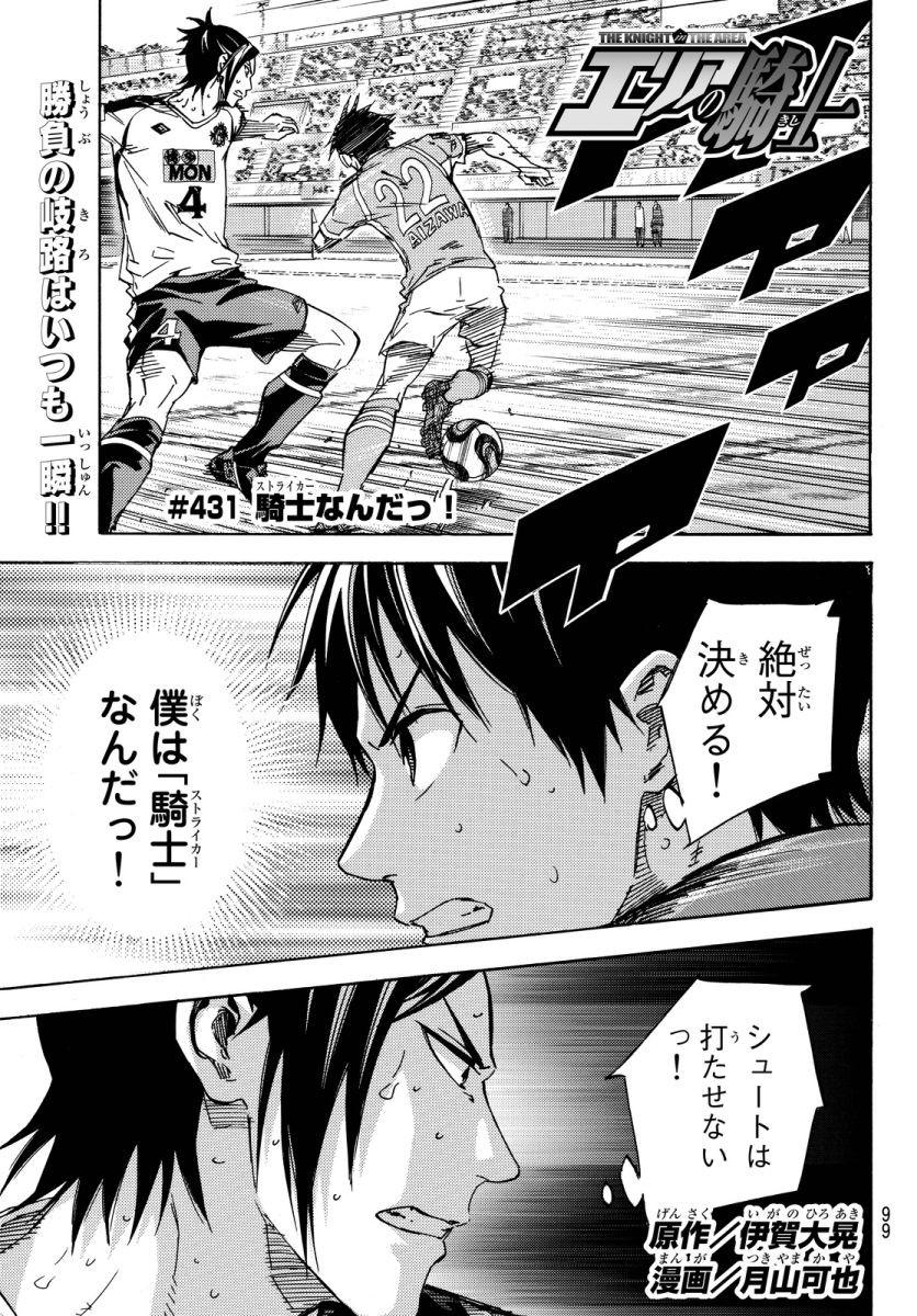 Area no Kishi - Chapter 431 - Page 1