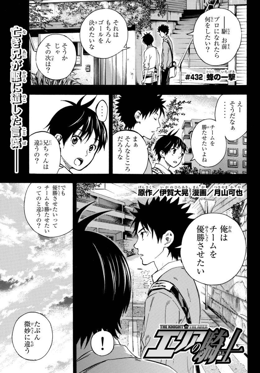 Area no Kishi - Chapter 432 - Page 1