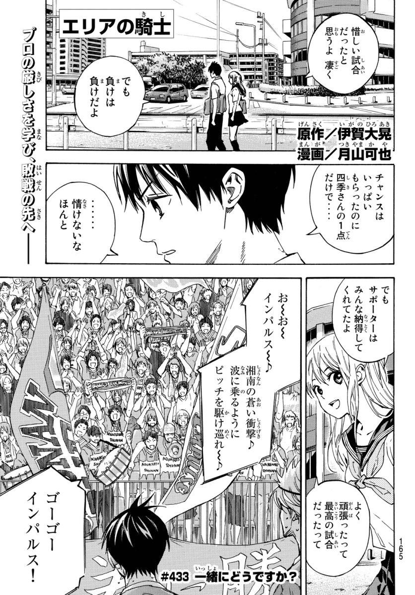 Area no Kishi - Chapter 433 - Page 1