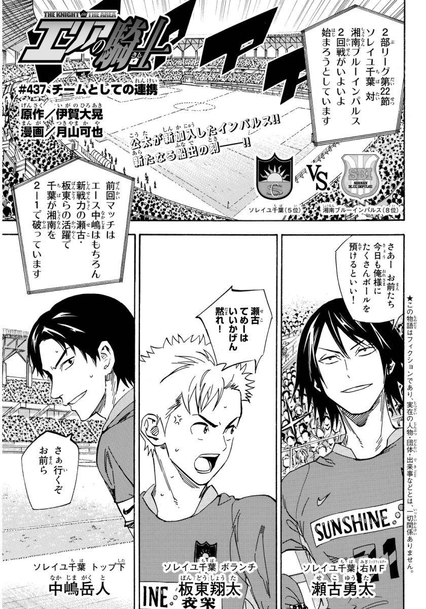 Area no Kishi - Chapter 437 - Page 2