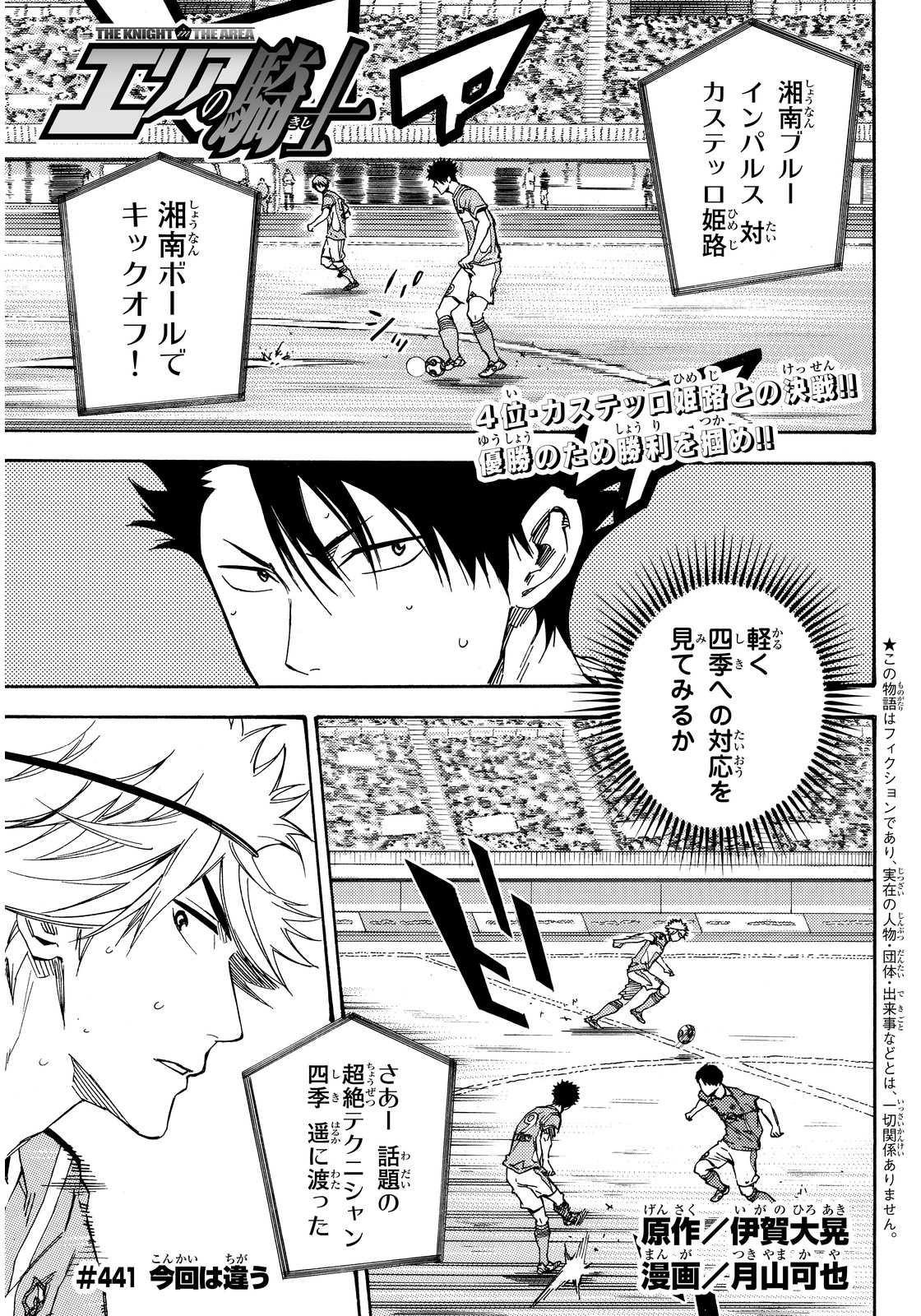 Area no Kishi - Chapter 441 - Page 1